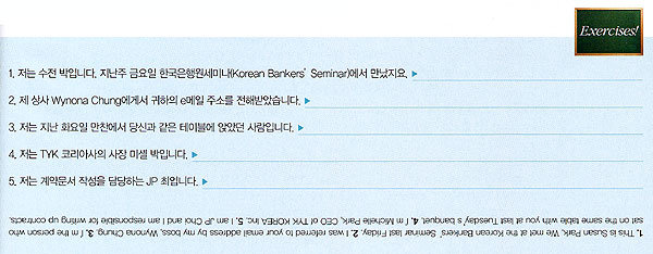 """""""상품 출시 담당, 세라 박입니다"""""""