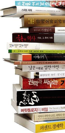 한국의 직장인, 읽어야 살아남는다