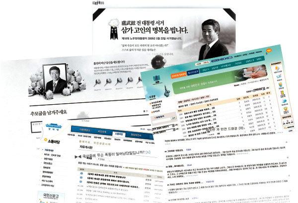 """""""충격과 비통…"""" 온라인 추모 물결"""