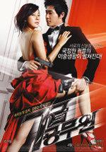 영화 '7급 공무원' vs 리얼 '국정원맨'