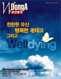'웰다잉' 주제 시의적절 죽음, 철학적 사색을