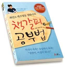 11살 퀴즈영웅을 만든 위대한 책 읽기