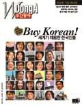 세계 속 한국 인재 소개 700호 특집 알찬 정보 가득