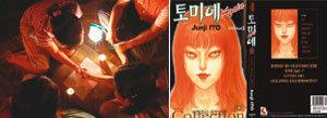 '일본 스토리'를 읽는 세 가지 키워드