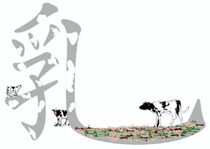 """1등급 한국우유 """"세계는 넓다"""""""
