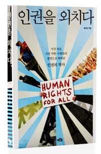 인권에 대한 '묵직한' 자각과 반성