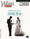 한국인 결혼관 확인 의미 있는 기획기사