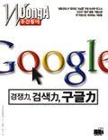 '구글'이 만드는 미래 흥미롭고 짜릿한 기대
