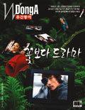 한국 드라마 전성시대 흥미진진한 해석