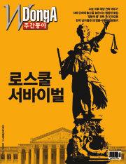 국민을 위한 법조인 양성 로스쿨 1년 궁금증 해소