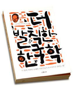 별난 외국인들의 유별난 한국사랑