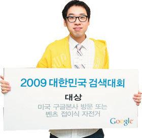 대한민국 '검색 왕중왕' 탄생이오!