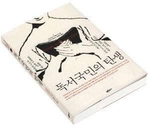 책 읽는 일본, 이렇게 만들었다