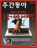 인터넷 강국 대한민국 해킹 무방비