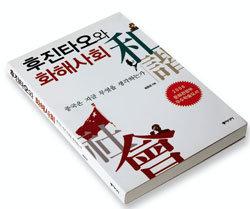 노회한 중국지도부 생각 읽기