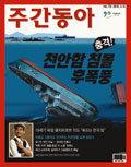 천안함 침몰 발 빠른 취재 내용도 충실