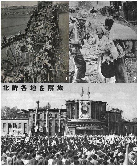 한국국제보도연맹 '사진으로 보는 한국전란 3년사'