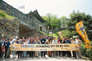'한국관광서포터즈'가 떴다