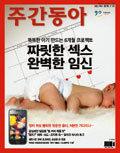 정보와 공익성 임신 프로젝트 탁월한 기획