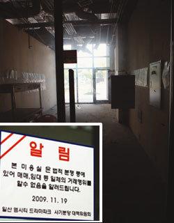 텅텅 빈 상가 … 악몽의 '드라마파크'