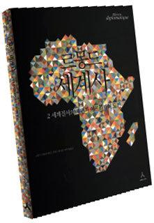 '도전과 응전' 지구촌 이슈 따라잡기