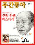 구당 김남수 선생 온갖 의혹 철저한 검증을