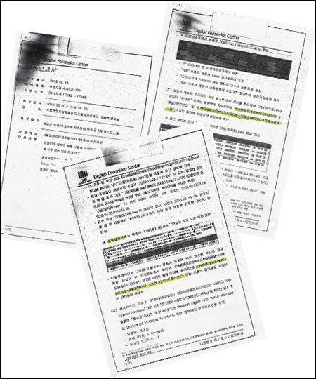 민간인 사찰 청와대 보고 문건 검찰, 실체 알고도 덮었다
