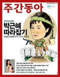 박근혜 현상 월드컵 실패 다른 관점서 분석