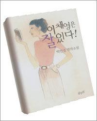 겉으로 웃고 속으로 우는 서울, 서울 사람들