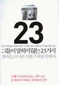 한 자유주의 경제학도의 도발적 비판, '장하준은 현명한 독재자 기다리나'