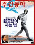열심히 살아낸 한국의 新중년에 박수 보낸다