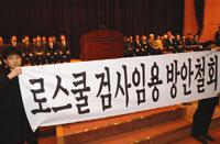 사법연수원생 입소식 거부 '法그릇 다툼' 外