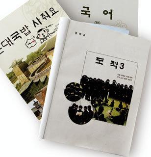 곪아터진 '교과서 왕따' 사건