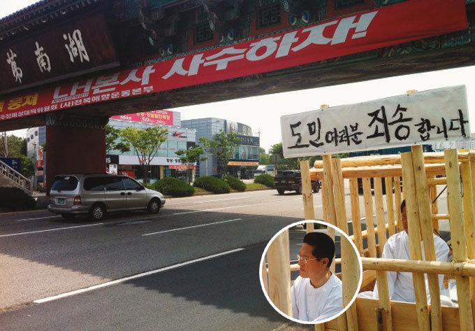 """""""LH 유치 실패 사죄 일주일간 함거서 석고대죄"""""""
