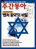 '벤처 왕국' 이스라엘 경쟁력 놀라운 해부