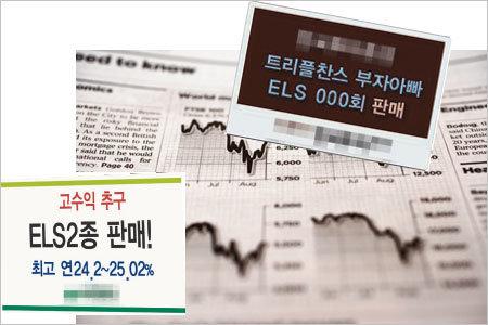 고수익  ELS 펀드 불편한 진실 알려주마!