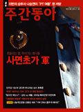 한국군이여 '구악열외'로 거듭나라!