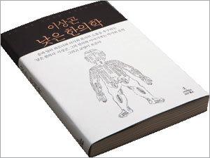 5000년 지혜 우리 몸 살린 한의학 이야기