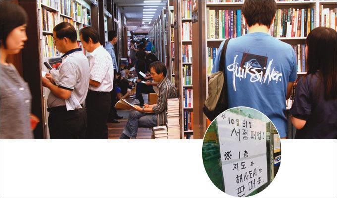 '도서정가제'가 출판업계 죽인다?