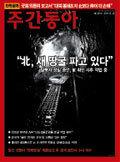 아직도 '땅굴'… 북한 도발은 진행형