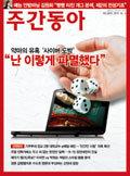 공공의 적 '사이버 도박' 적기에 경고