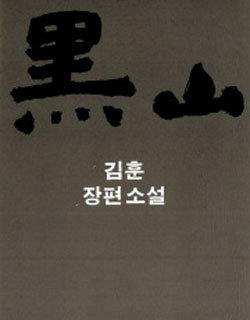 장편 소설 '흑산' 김훈 명성 이어가나