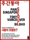 서울, 미래지향 도시로 거듭나라!