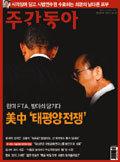동북아 자유무역 전쟁 분석 기사 돋보여