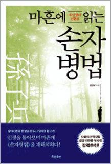 대한민국 전 세대를 덮친 '불안공포증'