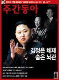 김정일 이후 북한 시의적절한 전망