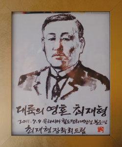 """""""연해주 항일운동의 대부 '최재형 선생'을 널리 알려야죠"""""""