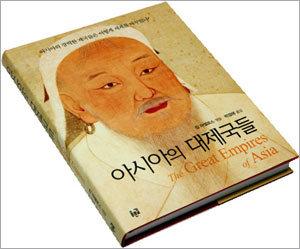 역사를 바꾼 동양의 제국 그 힘을 알려주마!