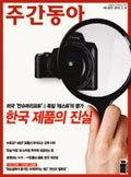 한국 대표 상품들 위상 눈으로 확인