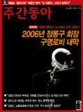 정 회장 로비 내막 추적기사 흥미진진